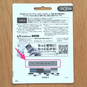 WebMoneyのプリベイドカード(裏面)