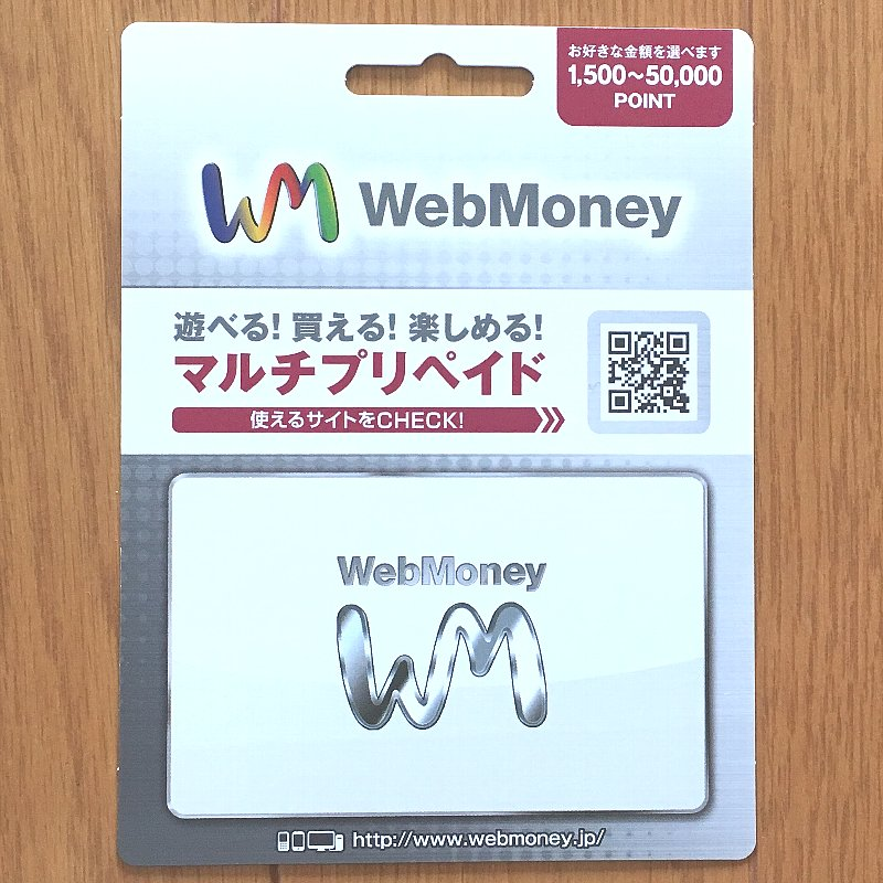 WebMoneyのプリベイドカード)(表面)
