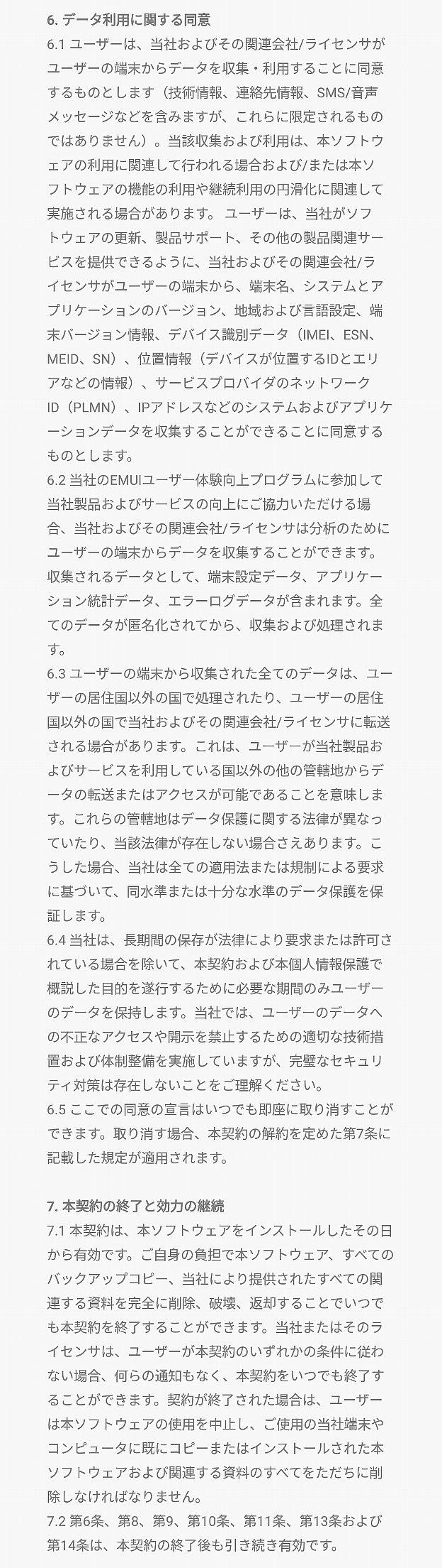 Huawei P9の利用規約抜粋