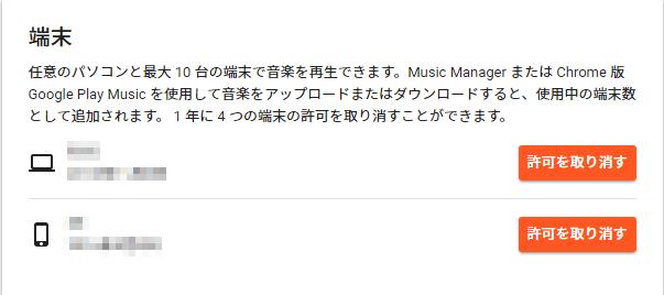 Google Play Musicに登録してある端末
