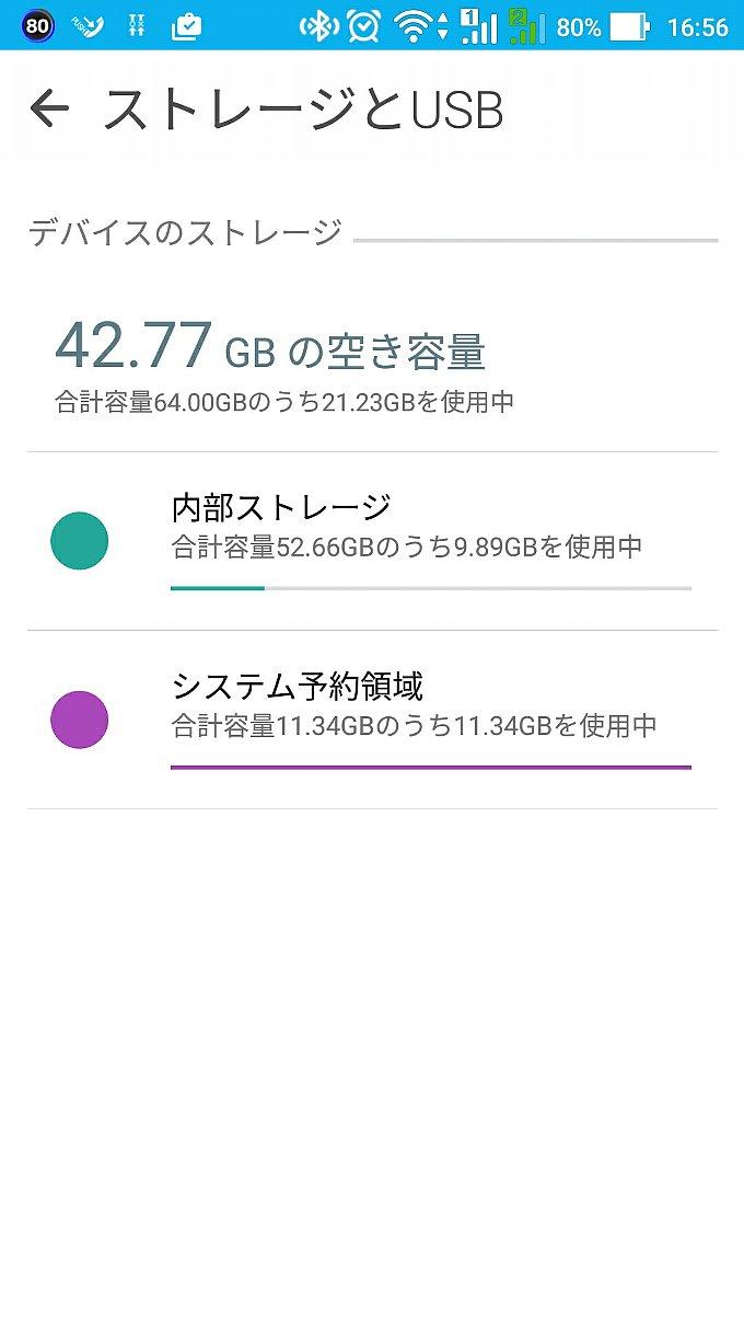 曲を入れる前のZenFone3の空き容量