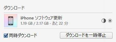 iOS10.1.1アップデートiTunesからのみアップデート可能