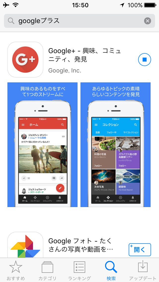 削除したアプリが「アップデート中」の表示のまま