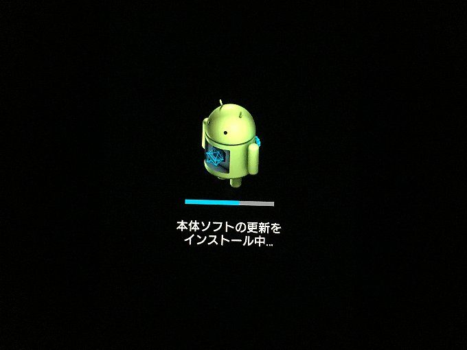 Android 7.0 以降のアップデート時には表示されなくなります