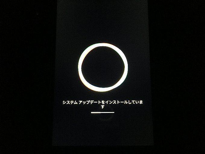 アップデート中の画面