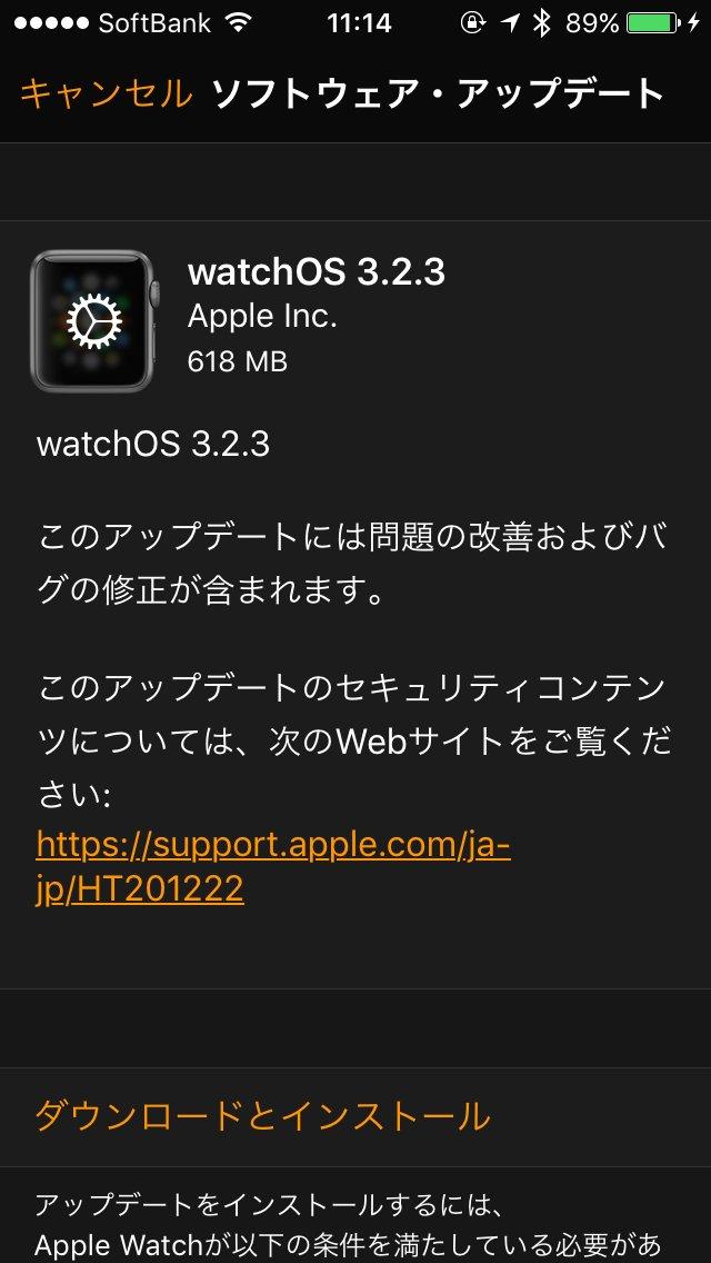 watchOSのアップデートが来ていました