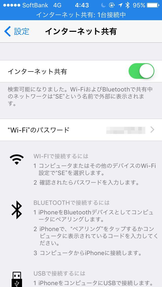 テザリング中のiPhoneの画面(親機)
