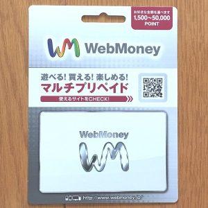 WebMoneyのプリベイドカード(表面)