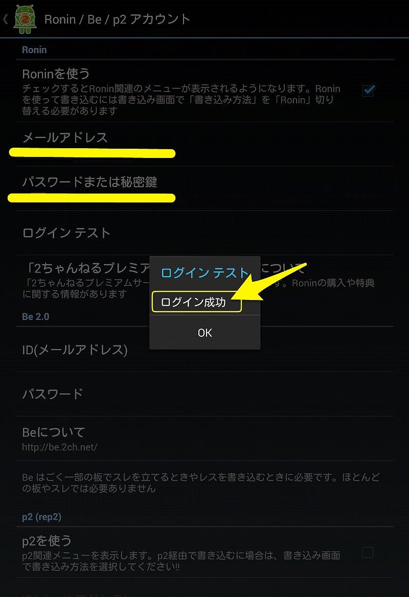 2chMateのログイン成功画面