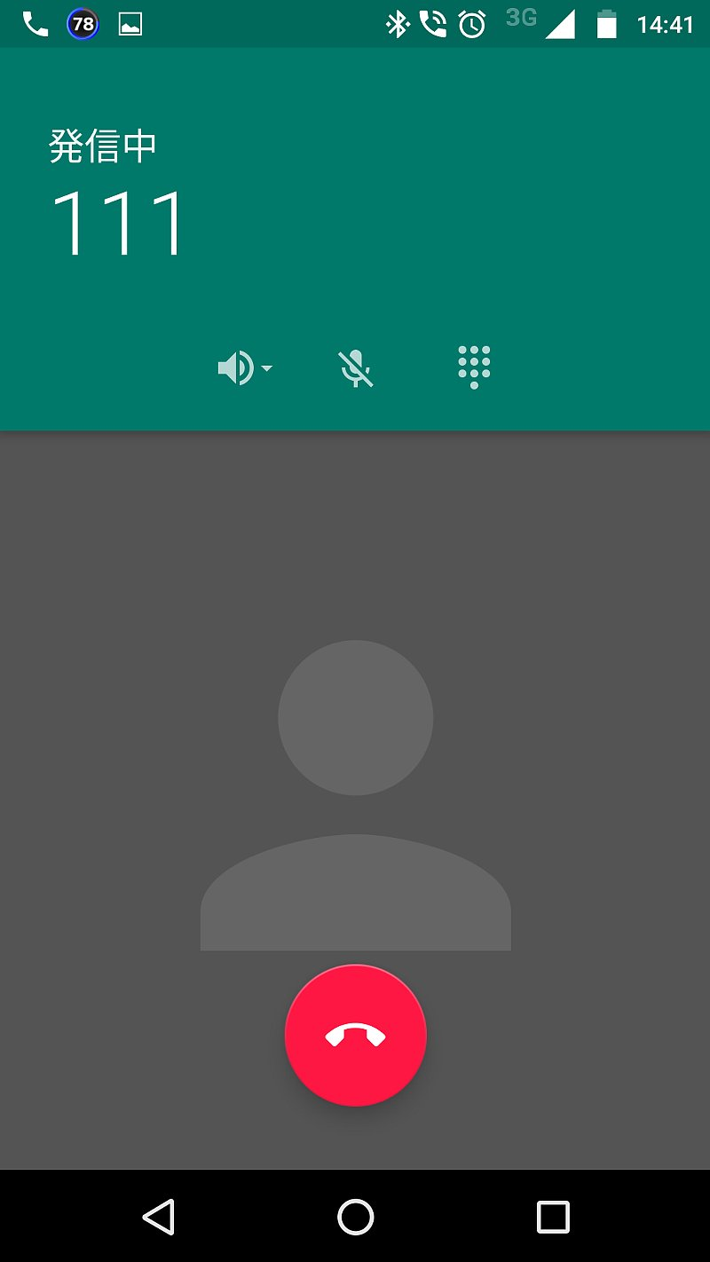 Moto G4 Plusで電話をかけています