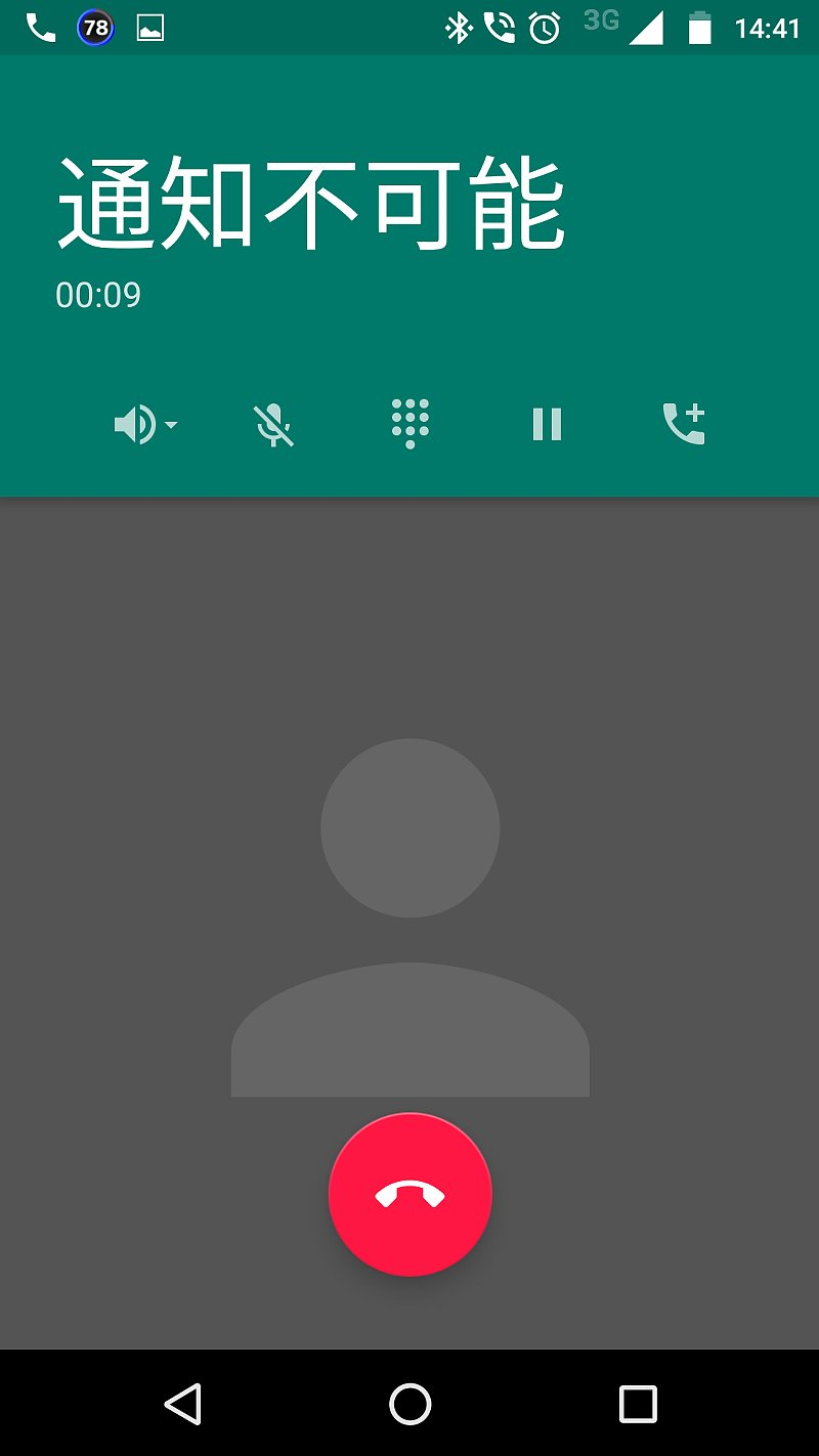 Moto G4 PlusにFOMA契約SIM1枚で電話を受けているスクリーンショット