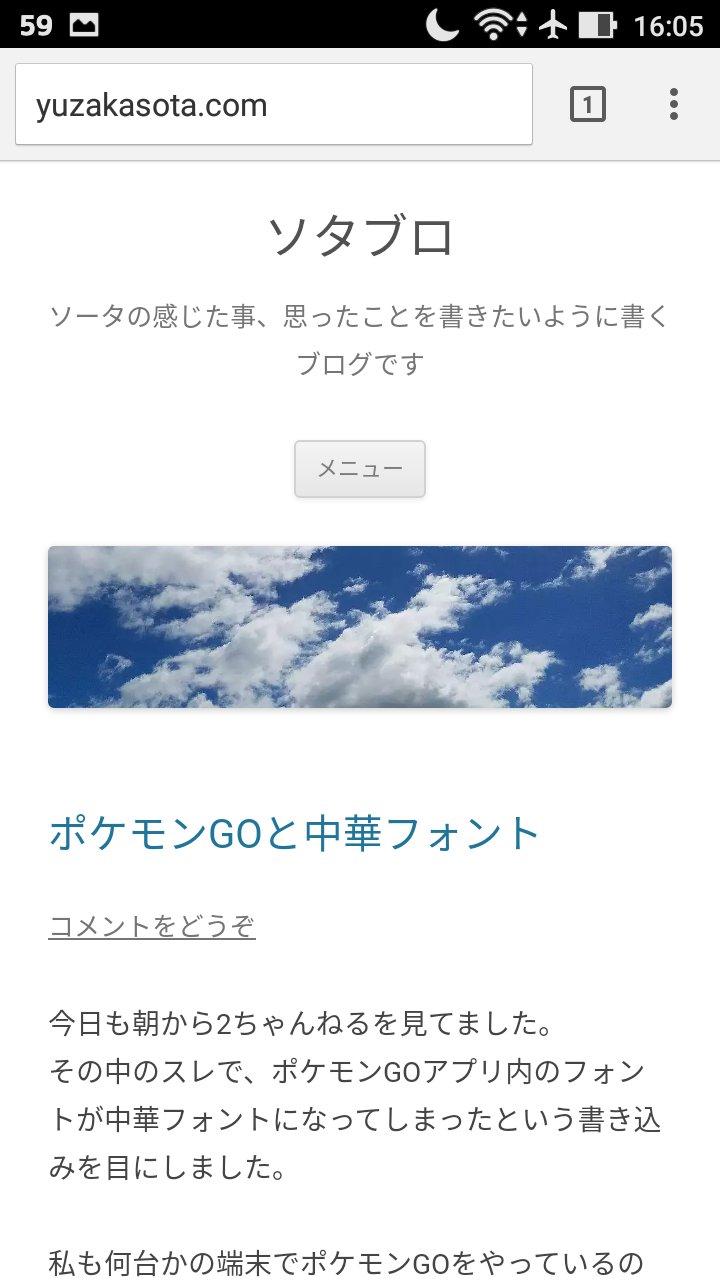 Android6.0のChromeで見るフォント