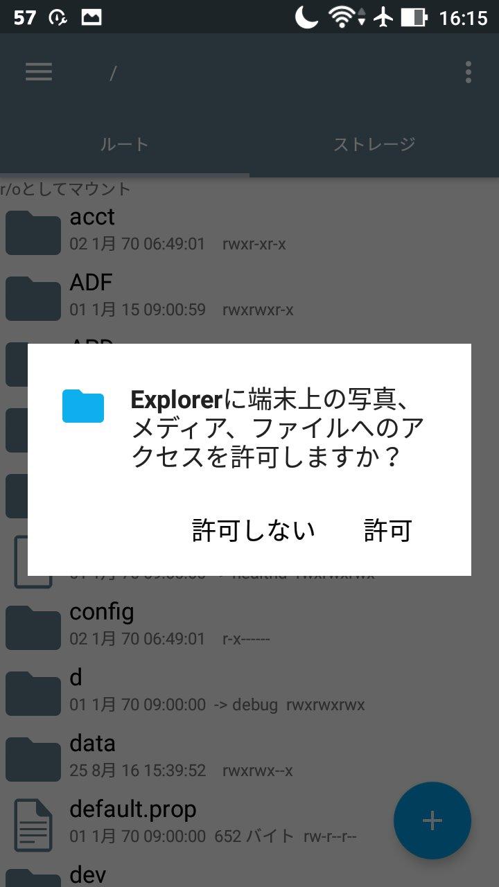 Android6.0からの新機能、アクセス許可