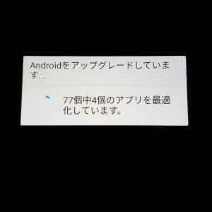 アプリの最適化中