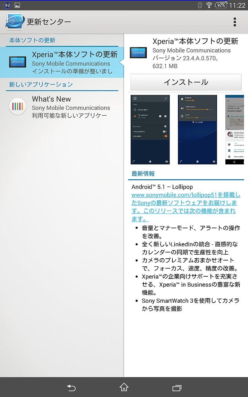 Android5.1.1への更新通知