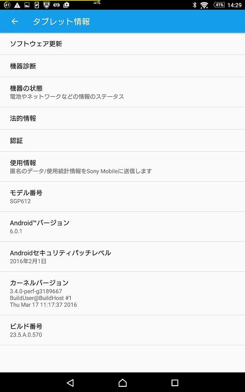 Android6.0.1のセキュリティパッチレベル