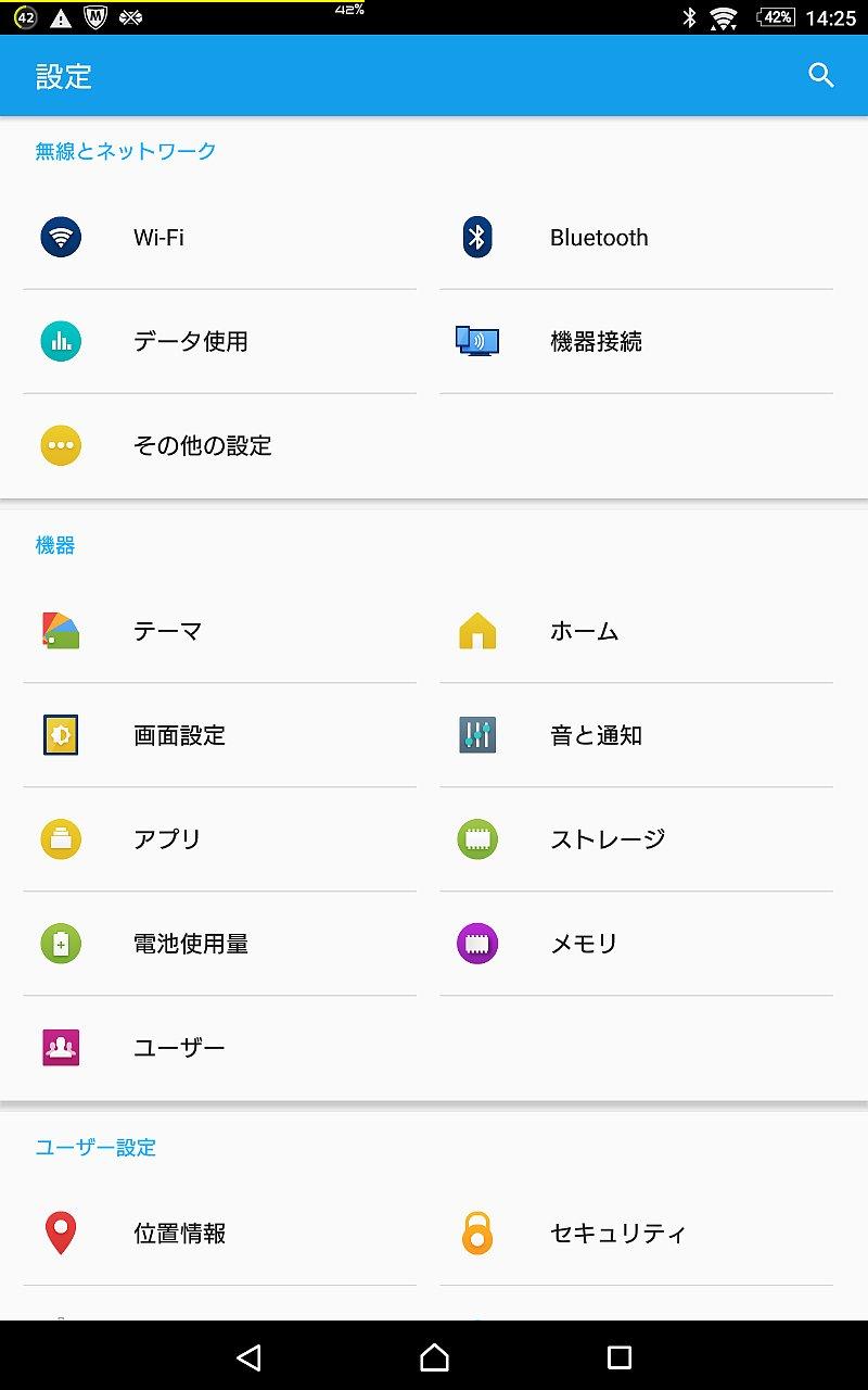 Android6.0.1の設定メニュー画面