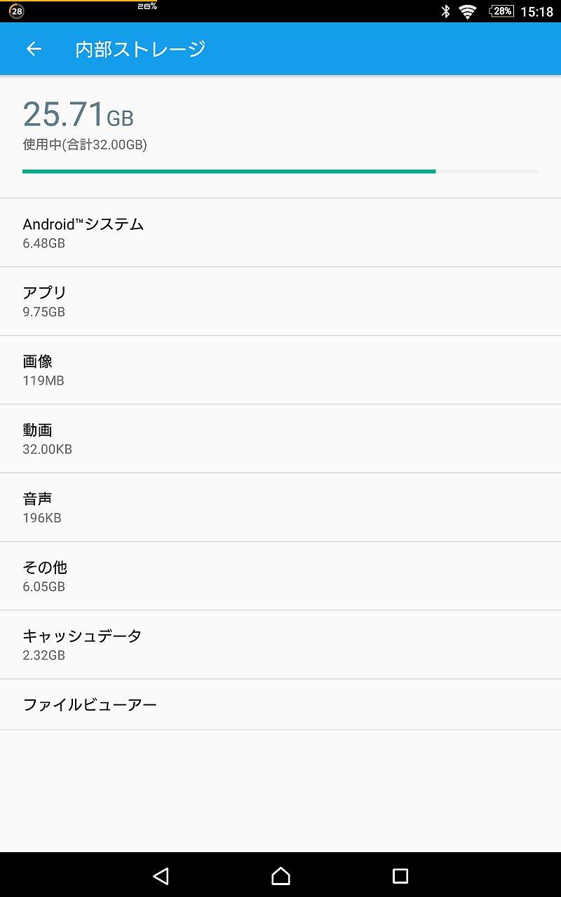 Android6.0.1後のストレージ容量
