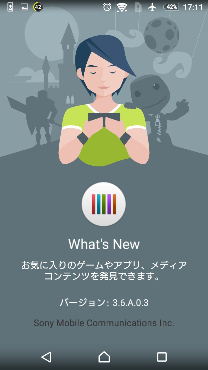 Xperia Z5 CompactのWhat's Newアプリのバージョン