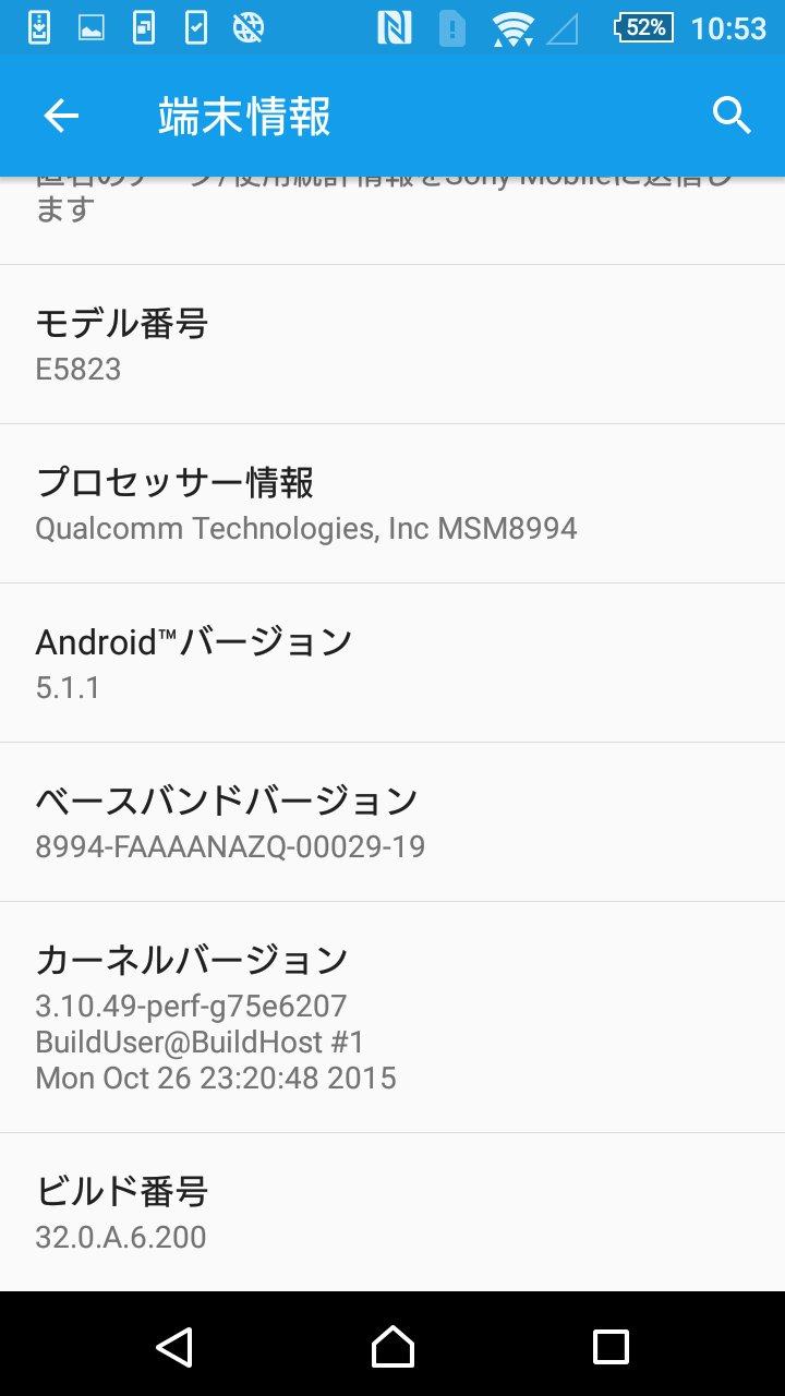 購入当初のAndroidバージョンは5.1.1でした