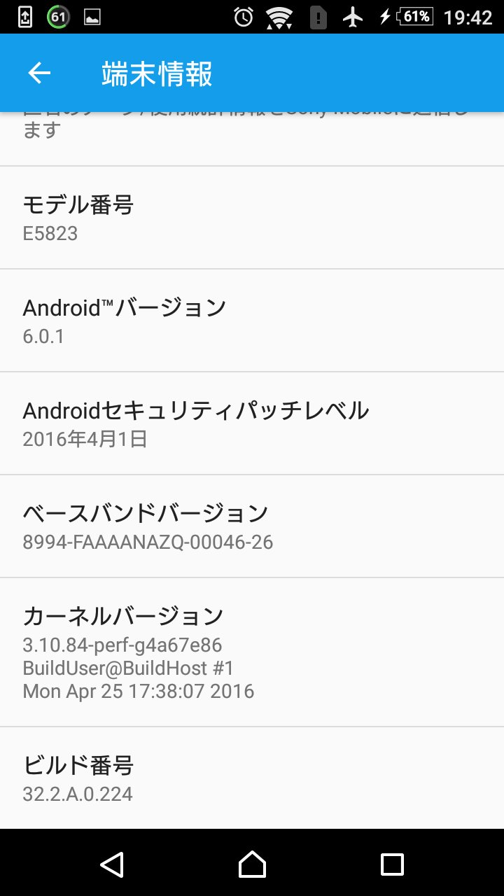 Android6.0.1へのアップデート