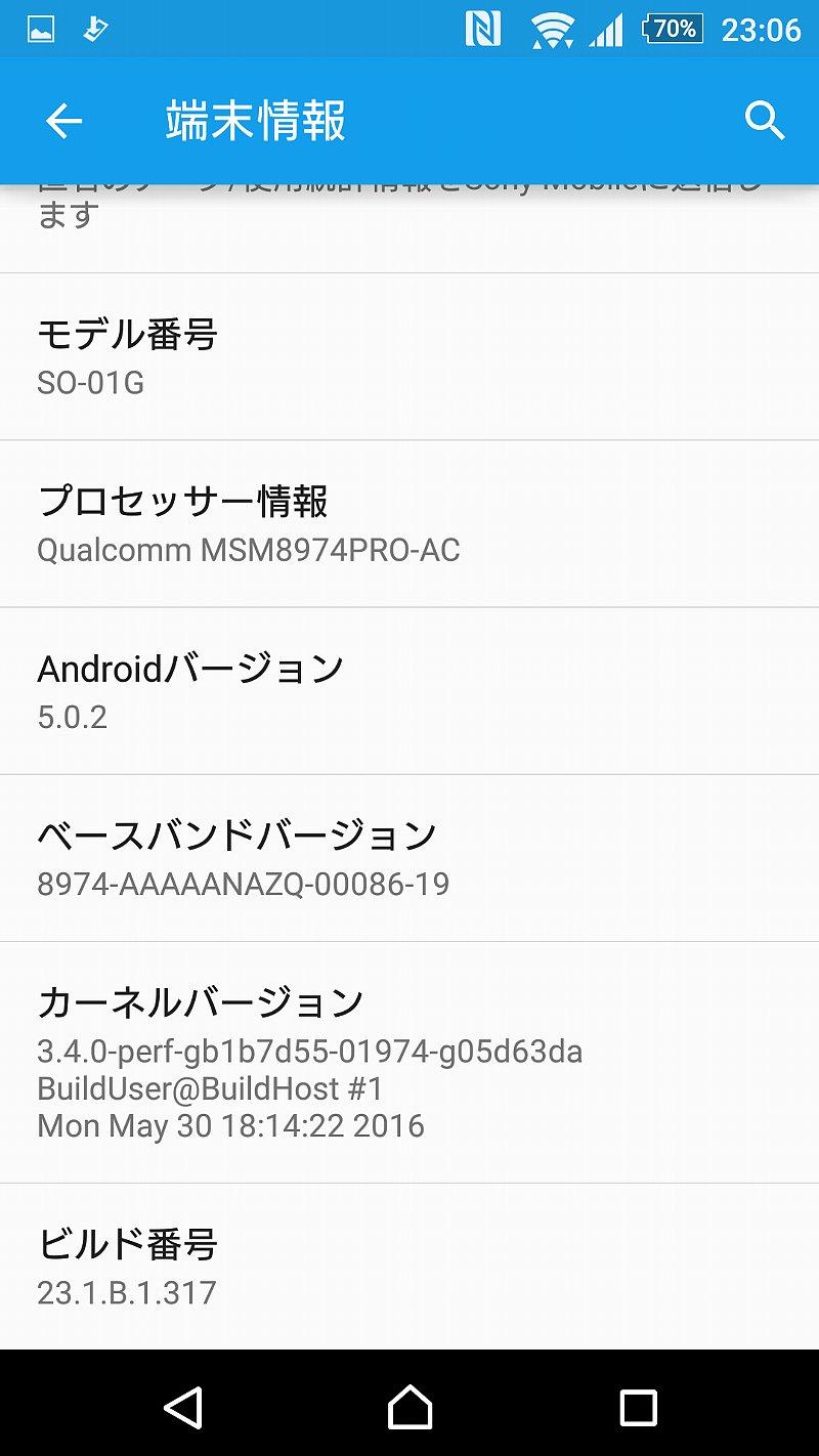 Xperia Companionで修復するとAndroid5.0.2まで戻る