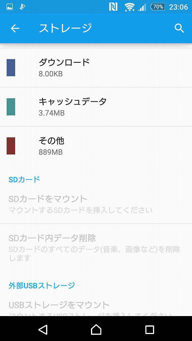 Xperia Z3 Android5.0.2初期状態のストレージ容量2