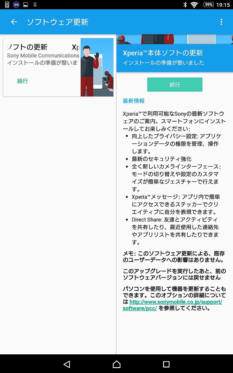 2016年9月6日Xperia Z3 Tablet Compactアップデート