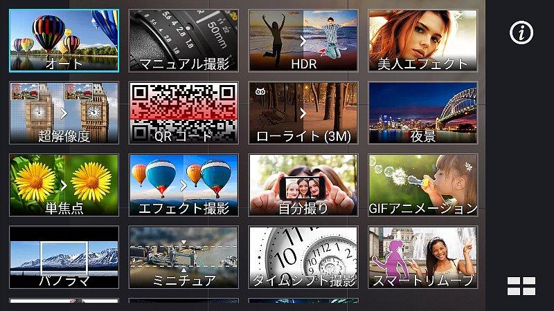 ASUSの端末に入っているカメラアプリの多彩なモード