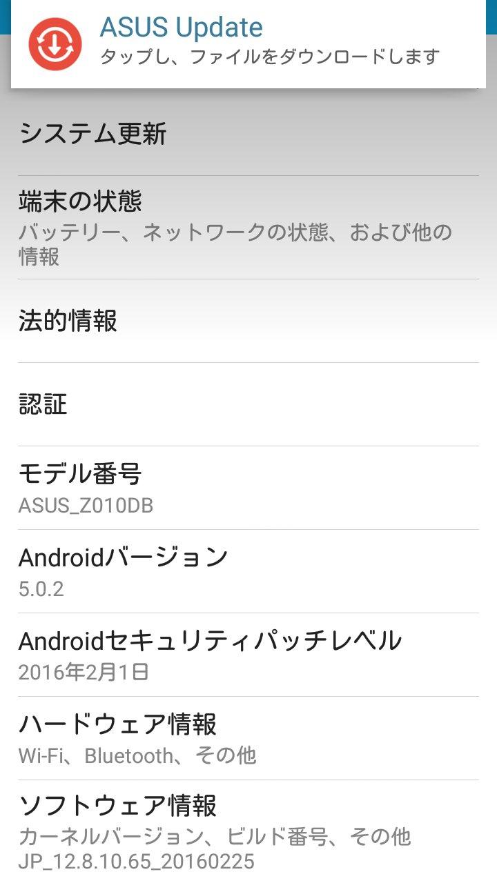 ZenFone Maxのアップデート前のビルド番号