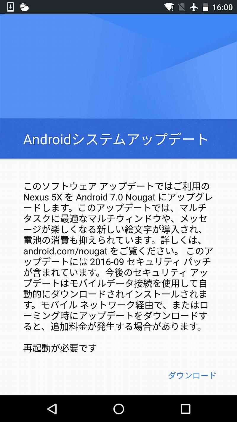 Nexus 5Xに来たAndroid7.0へのアップデート通知