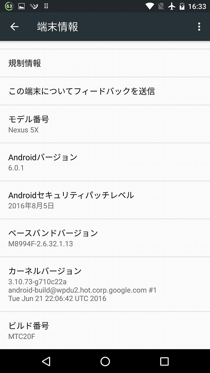 Nexus 5Xアップデート前のビルド番号