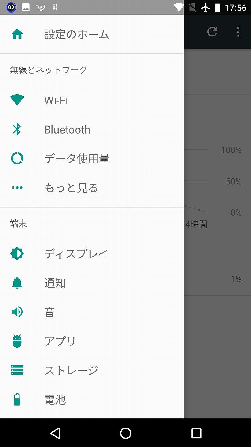 Android7.0の設定メニュー画面遷移方法
