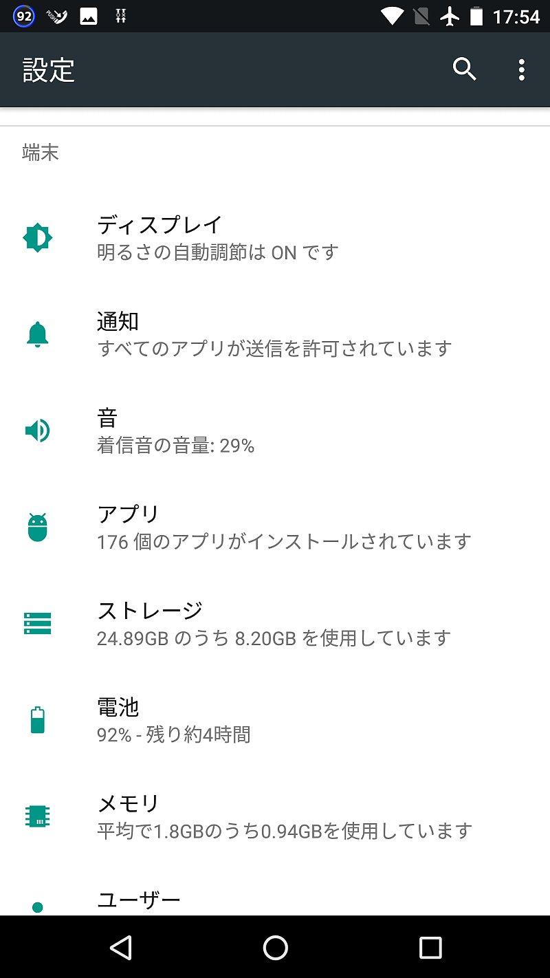Android7.0の設定メニュー