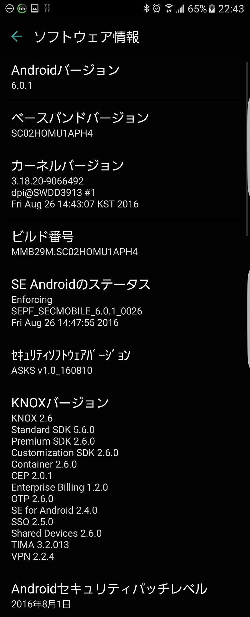 ドコモ版Galaxy S7 edgeのアップデート後のセキュリティパッチレベル