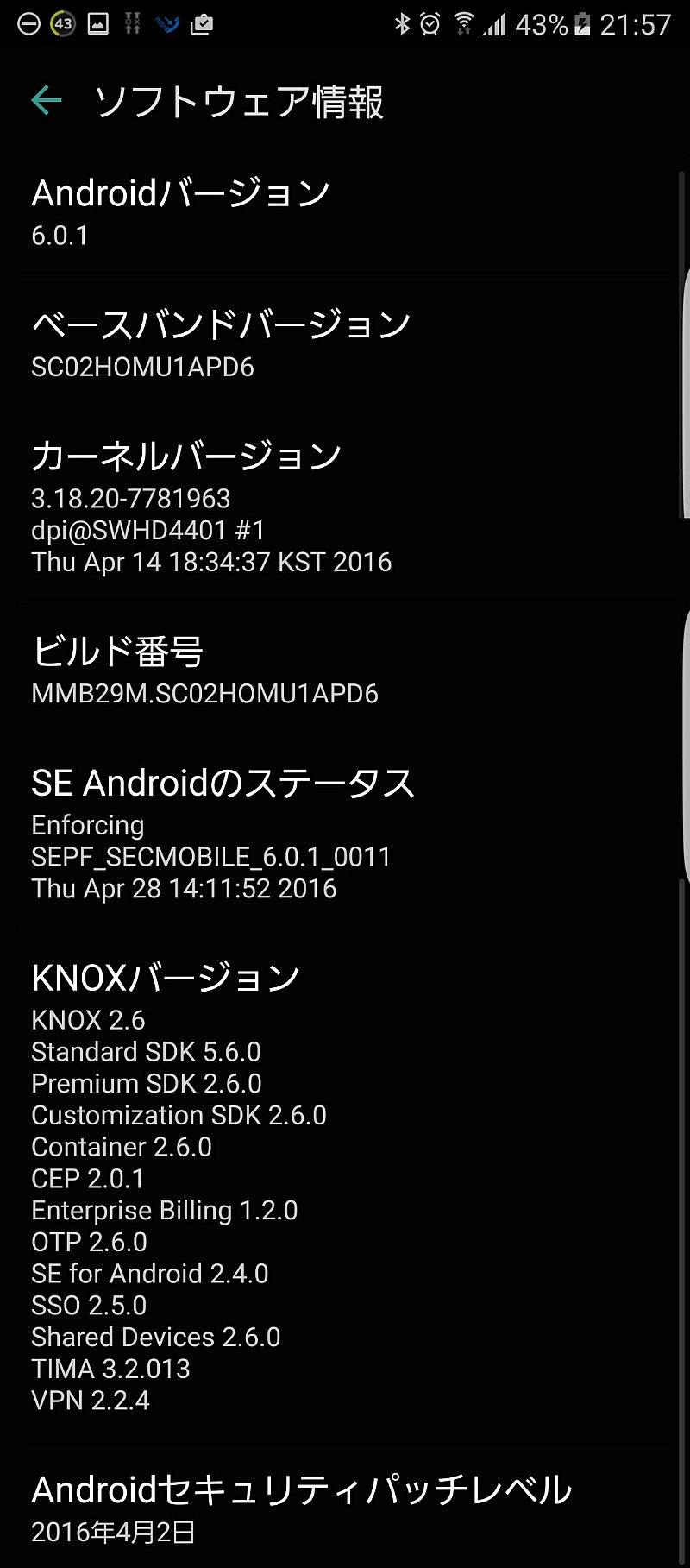 ドコモ版Galaxy S7 edgeのアップデート前のセキュリティパッチレベル