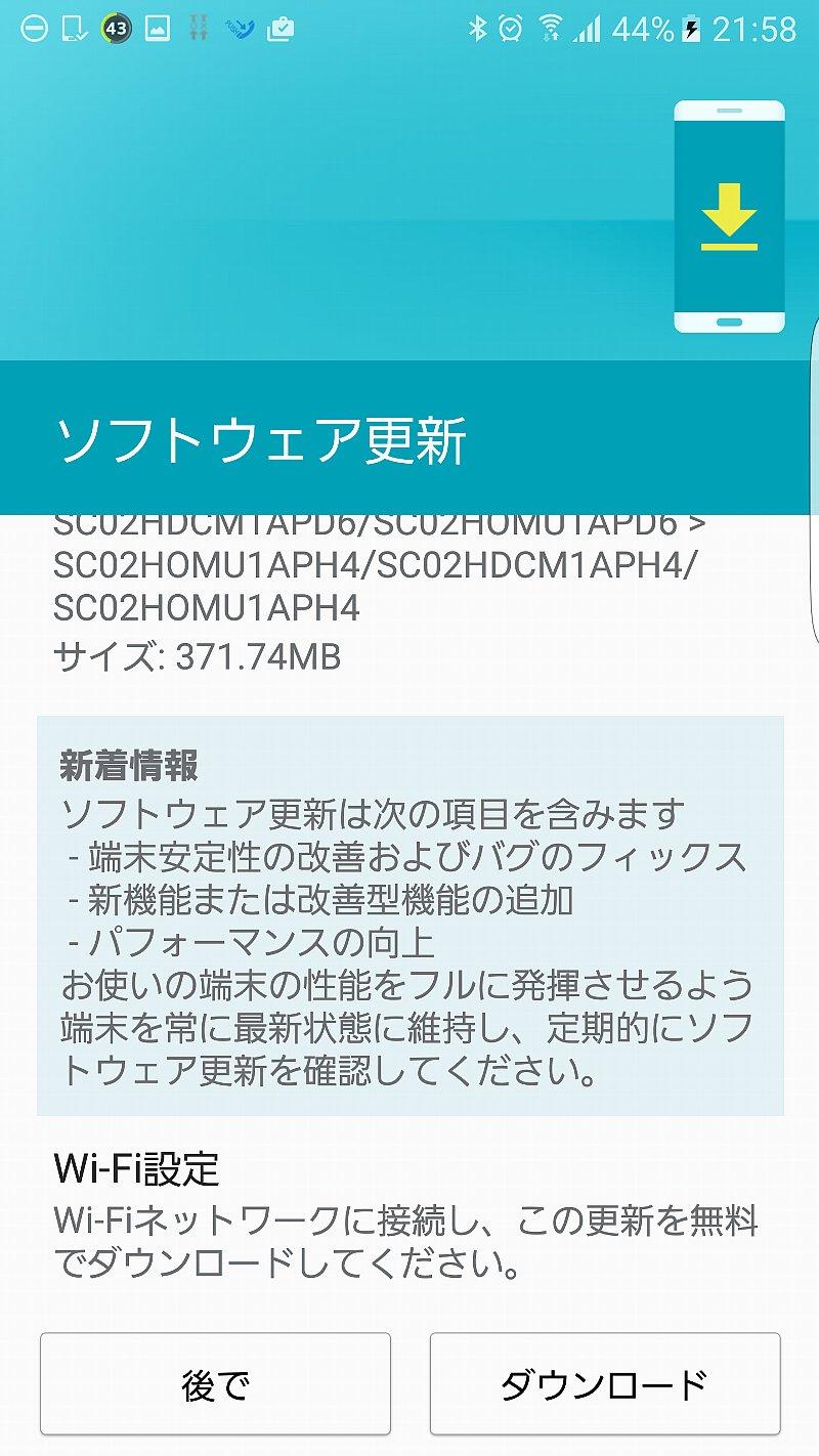 ドコモ版Galaxy S7 edgeのアップデート内容