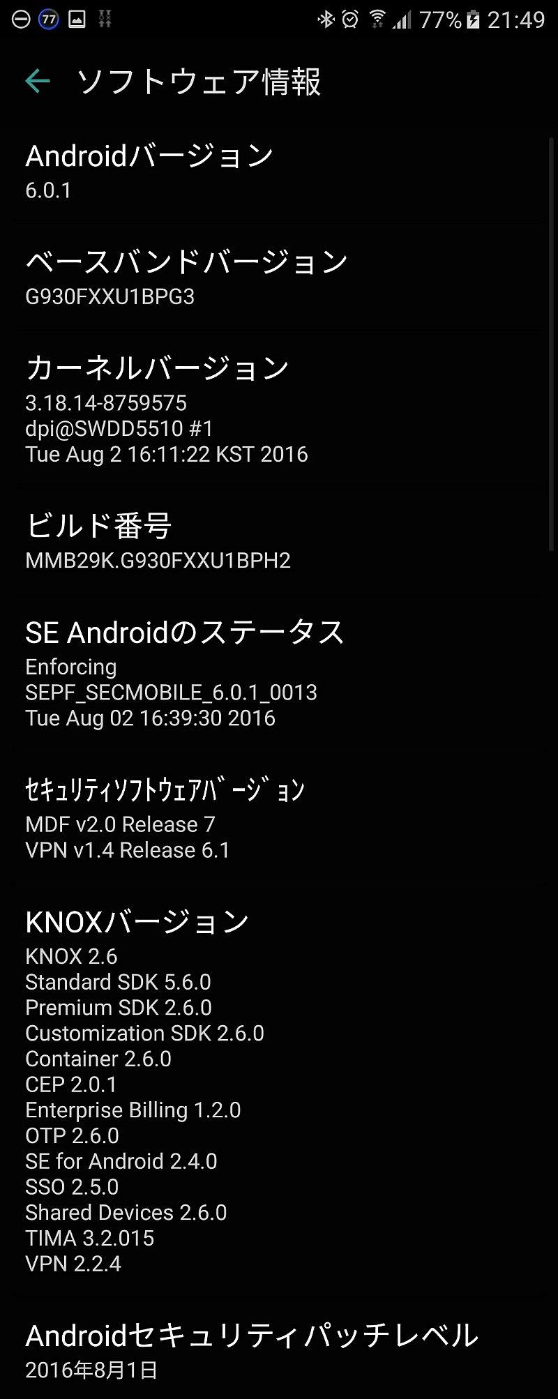 Galaxy S7アップデート後のセキュリティパッチレベル