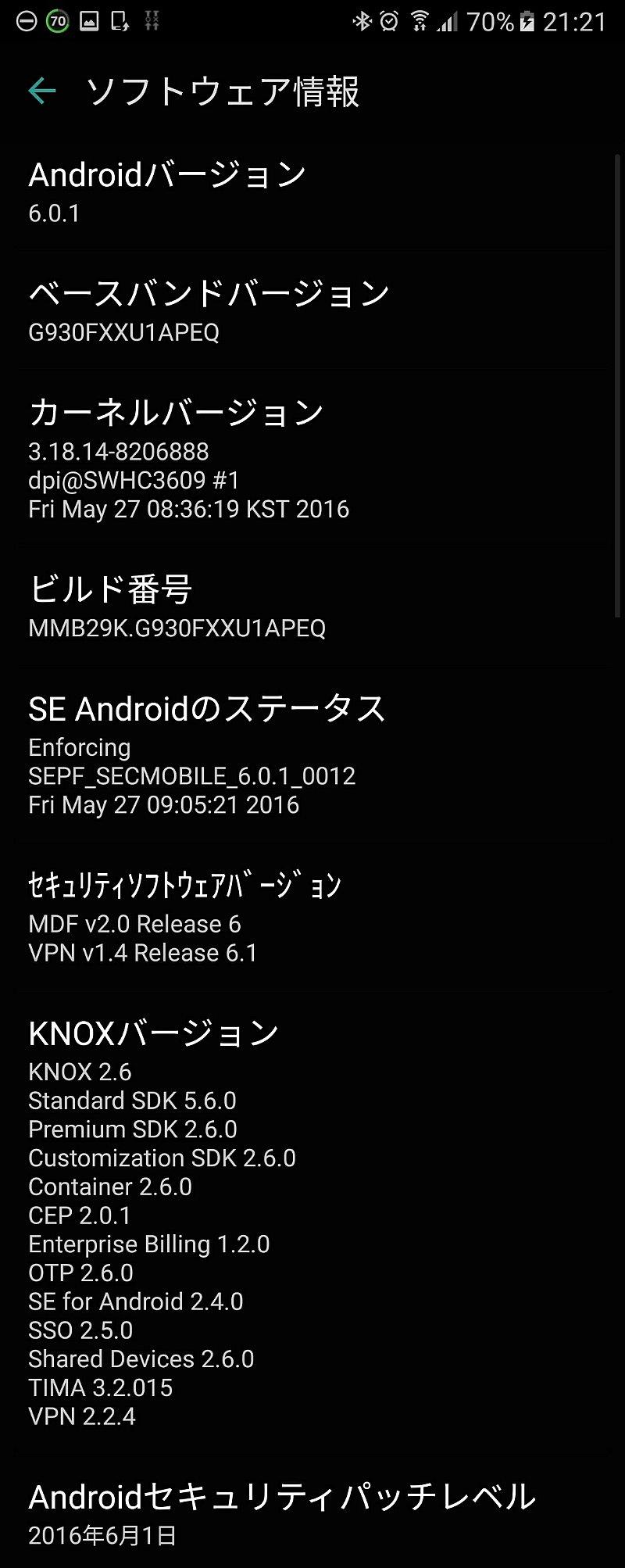 Galaxy S7アップデート前のセキュリティパッチレベル
