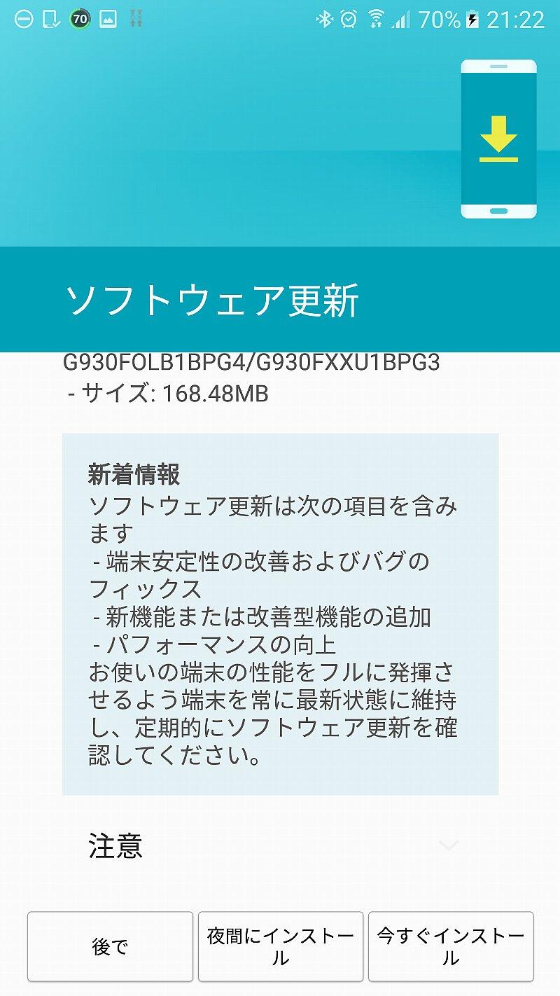 Galaxy S7のアップデート内容