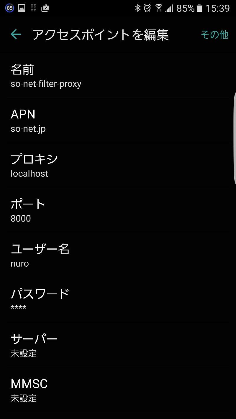APN設定をFilterProxy用に変更して保存