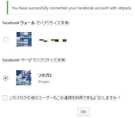 Facebookウォールかページかの選択画面