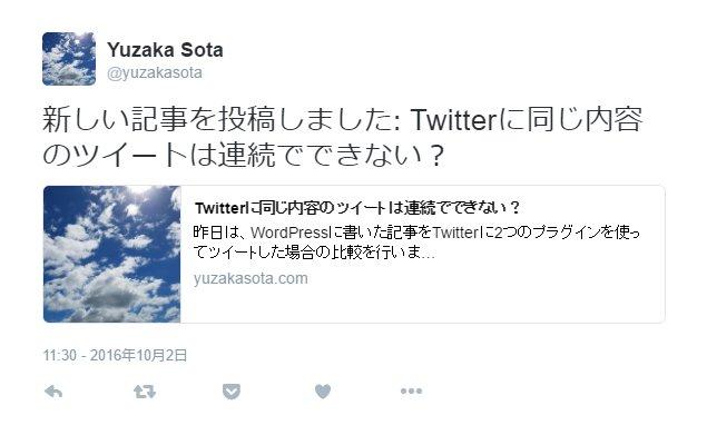 WP to Twitterプラグインで投稿されたツイート