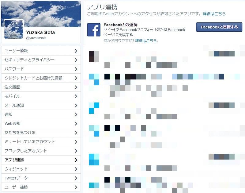 「Facebookと連携する」をクリックします