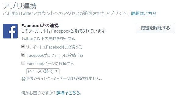 「Facebookページに投稿する」とういう項目が追加されます