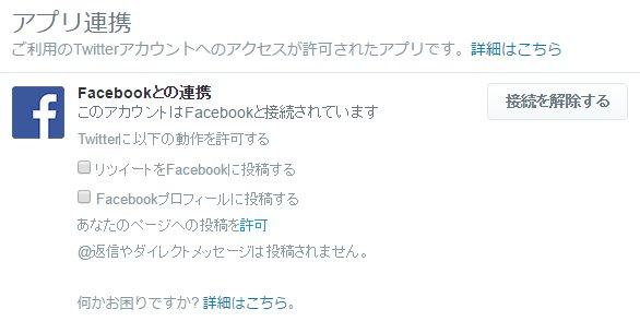 権限を削り過ぎたせいでFacebookページにツイートが載らなくなってしまいました