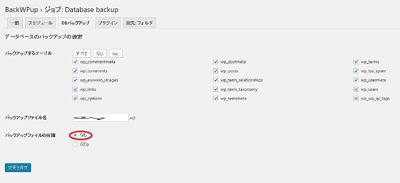 BackWPup>ジョブ: Database backup>DBバックアップ