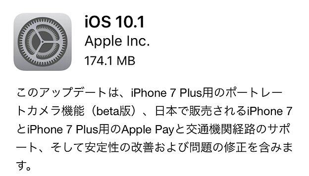 iOS 10.1へのアップデート通知