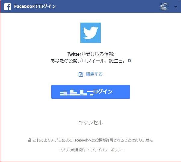Facebookのログイン画面が出ます