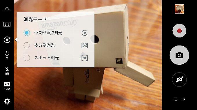 Galaxy S7の測光モード